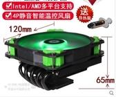 CPU散熱器ID COOLING IS 30 40 50 60智能靜音風扇AM4多平台CPU超薄散熱器