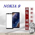 【現貨】諾基亞 Nokia 9 2.5D滿版滿膠 彩框鋼化玻璃保護貼 9H 螢幕保護貼