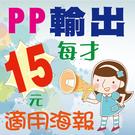 【于天印刷 iprint.com.tw】10才 PVC材質 PP相紙 油性貼膜每才15元 可代工 施工