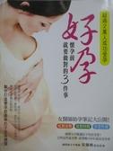 【書寶二手書T5/保健_YBB】好孕,懷孕前就要做對的3件事!-女醫師助孕筆記大公開!_黃蘭媖