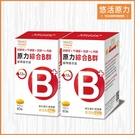 【中廣熱播】悠活原力 綜合維生素B群 緩釋膜衣錠X2(60粒/瓶) 防疫防護|吳淡如愛用推薦