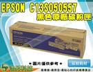 EPSON C13S050557 原廠黑色碳粉匣