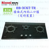 【PK廚浴生活館】 高雄林內牌瓦斯爐 內焰爐 檯面爐 RB-3CGT-TR(B) RB-3CGT 實體店面