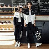 情侶裝秋新款韓版寬鬆休閒運動套裝男女高中學生衛衣兩件套班服 qf9962『Pink領袖衣社』