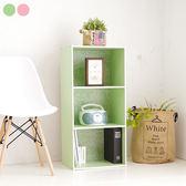 台灣製 水漾三格收納櫃 置物櫃 書櫃 展示架 展示櫃 收納櫃《生活美學》