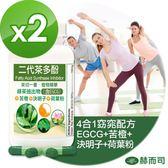 【赫而司】FASLIM-EGCG二代茶多酚4合1膠囊(90顆x2罐/組)