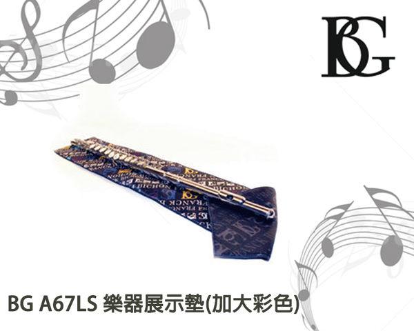 【小麥老師樂器館】BG A67LS 樂器展示墊 (加大 彩色) 展示墊 展示