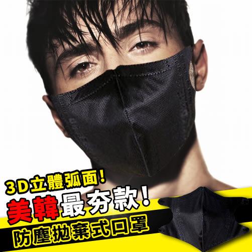 3D高效防塵口罩 袋裝(5入) 美韓流行款 潮款男女 潮流 透氣 防霾 PM2.5 純黑色 時尚防曬