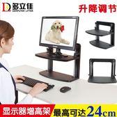 電腦顯示器增高架子置物架液晶屏幕托架辦公桌面鍵盤收納雙層底座 英雄聯盟igo