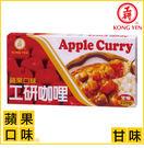【工研酢】方便料理‧工研咖哩─蘋果口味(...