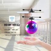 智慧兒童感應飛行器懸浮水晶球手勢控制魔幻炫彩發光無人機玩具 美眉新品