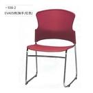 訪客椅/會議/辦公椅(紅/固定式/無扶手)558-2