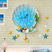 雅庭美聚地中海貝殼掛鐘靜音客廳創意臥室掛錶裝飾時鐘錶壁鐘牆錶T【中秋節】