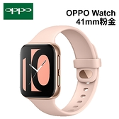 OPPO Watch 41mm 粉金(Wi-Fi)智慧手錶[24期0利率]
