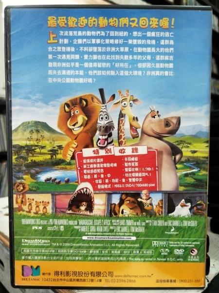 影音專賣店-B17-078-正版DVD-動畫【馬達加斯加2】-國英語發音