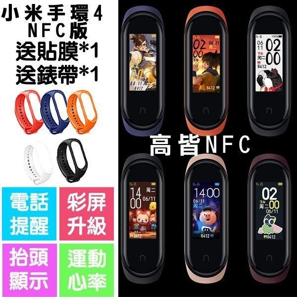 【含稅免運】送貼膜+錶帶 正品 小米手環4 NFC版 高皆版四代智能運動手錶