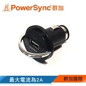 群加 PowerSync 迷你USB車用充電器(PI-2A)