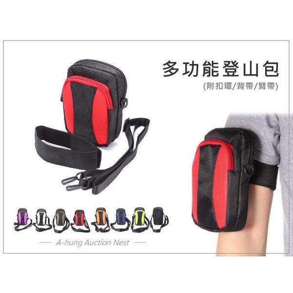 【A-HUNG】多功能登山包 運動腰包 運動臂包 斜背包 斜肩包 側背包 手機臂套 手機腰包 腰掛皮套