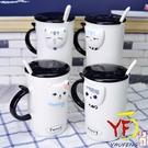 【堯峰陶瓷】馬克杯專家 浮雕貓咪蓋杯 動物造型馬克杯 四款 (附蓋/湯匙)交換禮物 贈品