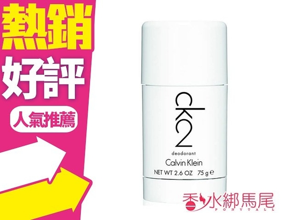 Calvin Klein 卡文克萊 CK2 中性體香膏 75g◐香水綁馬尾◐