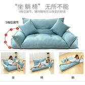 面包懶人沙發日式多功能小戶型折疊地板沙發床雙人榻榻米豆袋躺椅xw 雙12購物節