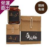 【海三小】 【限時免運】海三小頂級XO干貝醬1瓶(400g)+手路麵文創盒1盒(6入/每入70克)【免運直出】
