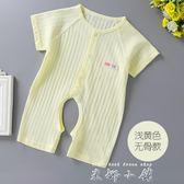 新生兒衣服純棉嬰兒連體衣爬服女夏季薄款睡衣男初生寶寶短袖夏裝  米娜小鋪