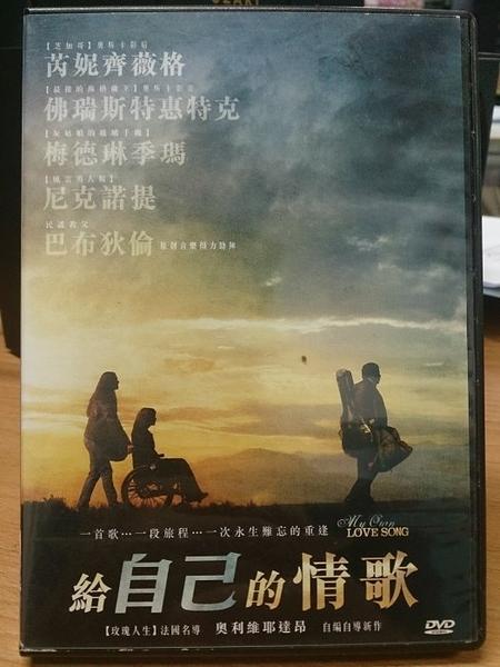 挖寶二手片-Y108-050-正版DVD-電影【給自己的情歌】-芮妮齊薇格 梅德琳季瑪(直購價)