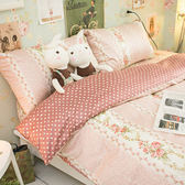 【預購】Olivia經典小碎花  雙人床包與加大7x8尺薄被套4件組  100%精梳棉  台灣製