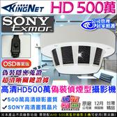 監視器 微型針孔 偽裝偵煙型 HD 500萬 5MP SONY晶片 AHD TVI 台灣製造 OSD專業 台灣安防