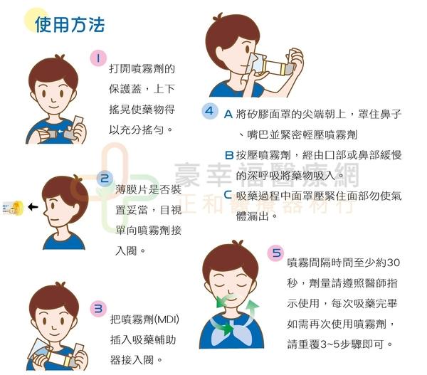 【舒喘寧】吸藥輔助器 兒童用(1-5歲) 布丁狗