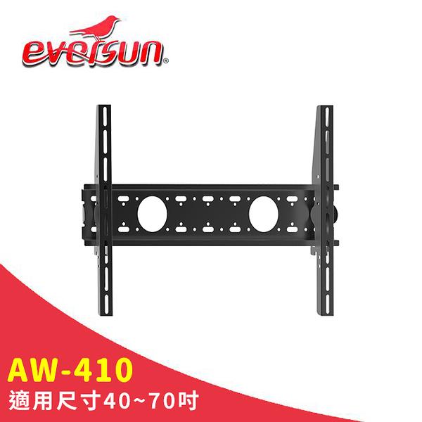 Eversun AW-410 /40-70吋液晶電視螢幕壁掛架