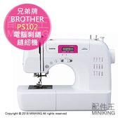 日本代購 空運 2018新款 BROTHER 兄弟牌 PS102 電腦 刺繡 縫紉機 裁縫機 液晶螢幕