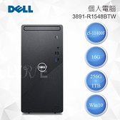 DELL 3891-R1548BTW 個人電腦 i5-11400F/16G/256G+1TB/GTX1650S/Win10