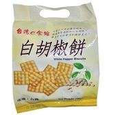 台灣e食館 白胡椒餅 190g