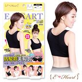 【E‧Heart】防駝美背美胸衣(心機黑)