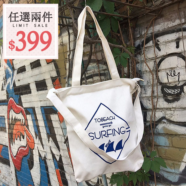 帆布兩用包-韓國小清新帆船字母雙層帆布包/肩背包/側背包 可放A4【AN SHOP】