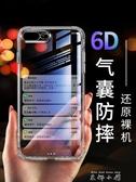 蘋果8plus手機殼iPhone7套8p透明i8矽膠全包防摔iPhone8氣囊7p女  米娜小鋪