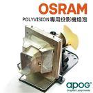 【APOG投影機燈組】適用於《POLYVISION PJ920》★原裝Osram裸燈★