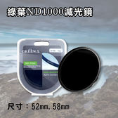 攝彩@綠葉 ND1000 減光鏡 52mm 58mm 濾鏡 過濾光線 專業濾鏡 Green.L 格林爾 光學玻璃 薄框