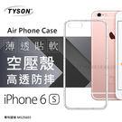 【愛瘋潮】Apple iPhone 6 / 6S 高透空壓殼 防摔殼 氣墊殼 軟殼 手機殼