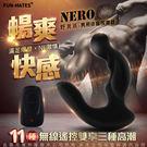 情趣商品 前列腺 肛塞 自慰器 LEVETT 野男孩 NERO 11+11變頻雙震動無線遙控後庭按摩器