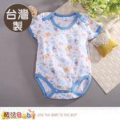 包屁衣 台灣製嬰幼兒短袖連身衣 魔法Baby