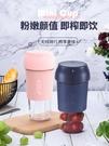 pue小型攪拌杯家用水果電動便攜式榨汁杯無線打汁炸果汁機隨身杯