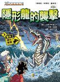 (二手書)X恐龍探險隊Ⅱ:隱形龍的襲擊