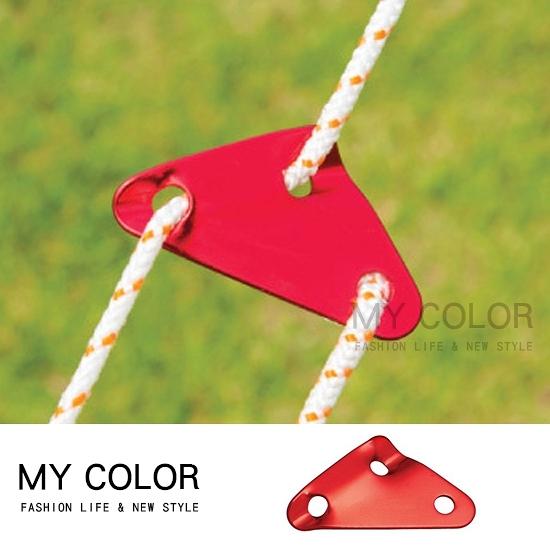 繩扣 露營配件 固定扣 掛扣 抓扣 帳篷 露營 調節片 鋁合金三角鋁繩扣(單入-小)【P533】MY COLOR