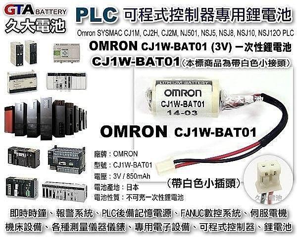 ✚久大電池❚ 日本 OMRON 歐姆龍 PLC CJ1W-BAT01 CJ1M CJ2H CJ2M NJ501 NSJ5 NSJ8 NSJ10 NSJ12 OM3