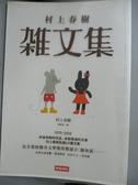 【書寶二手書T1/翻譯小說_GQK】村上春樹雜文集_村上春樹