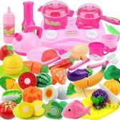 過家家玩具 兒童過家家 切切看廚房玩具 女孩男孩 寶寶做飯玩具 可切蔬菜水果七夕禮物
