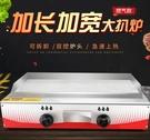 燃氣手抓餅機器商用擺攤鐵板燒鐵板商用烤冷面機設備煤氣扒爐小吃 小山好物